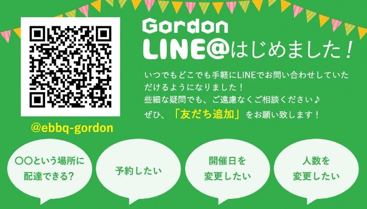 ゴードン BBQレンタル お問合せ LINE@